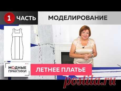 Летнее платье-сарафан, имитирующее футляр. Часть 1. Моделирование платья с рельефами и шлицей.