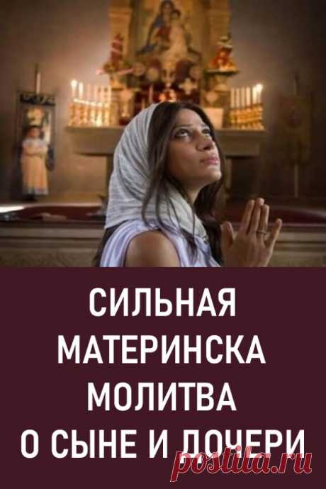 Сильная материнская молитва о сыне и дочери. Молитвенные слова, обращенные к Царице Небесной имеют большую силу именно потому, что такая молитва — это обращение к матери, Матери Божией.