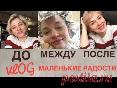 VLOG#82 ПОКРАСИЛАСЬ-ПОДСТРИГЛАСЬ/КУПИЛА ПРЯЖУ/IHERB