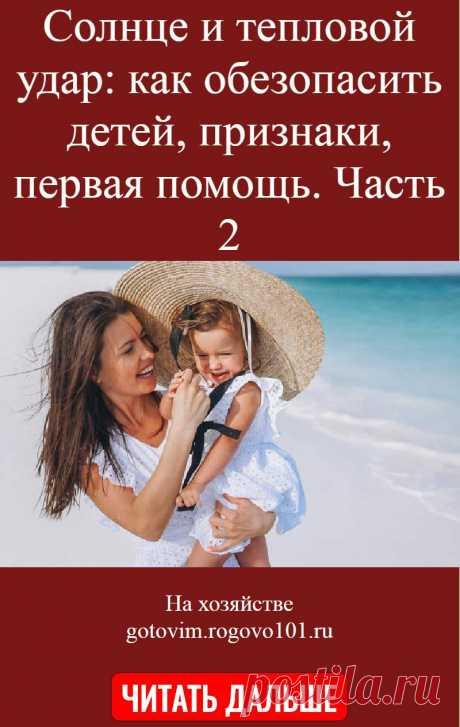 Солнце и тепловой удар: как обезопасить детей, признаки, первая помощь. Часть 2