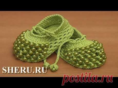 Вязаные пинетки крючком для лета Урок 81 часть 1 из 2 Crochet Shoes for Baby