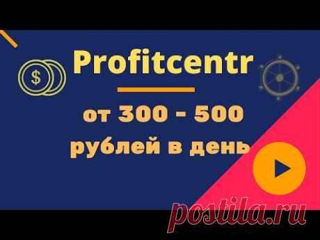 ProfitCentr заработок на полном автомате