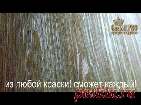 Декоративная покраска с ТЕКСТУРОЙ ДЕРЕВА ОБЫЧНОЙ КРАСКОЙ! Декоративная покраска стен!!