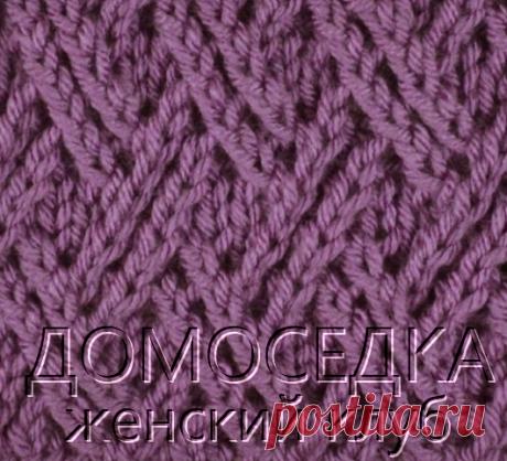 Диагональный узор спицами | ДОМОСЕДКА
