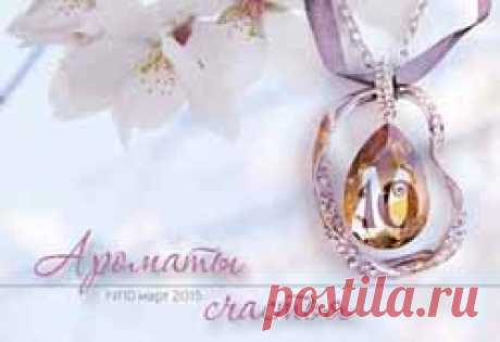 10 весенний выпуск журнала «Ароматы счастья» | Блог Ирины Зайцевой