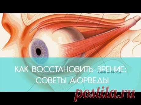 Как ВОССТАНОВИТЬ зрение: советы АЮРВЕДЫ | ECONET.RU - YouTube