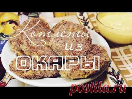 Preparamos con Alin Munitz - la CROQUETA DE OKARY [veganskie, magro: sin huevos y los productos de leche]