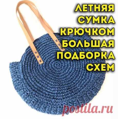 Летняя сумка крючком 50 схем и мастер-классов по вязанию