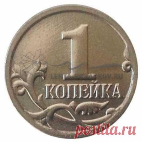 Комплект монет 1 и 5 копеек 2014 года - Интернет магазин Лента подарков
