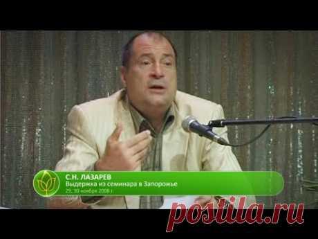 С.Н. Лазарев   Охладели отношения с родителями