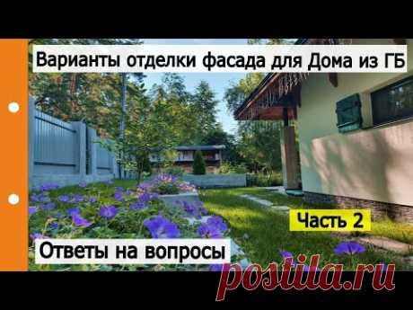 Часть 2 | Варианты отделки фасада Дома из газоблока | Ответы на вопросы