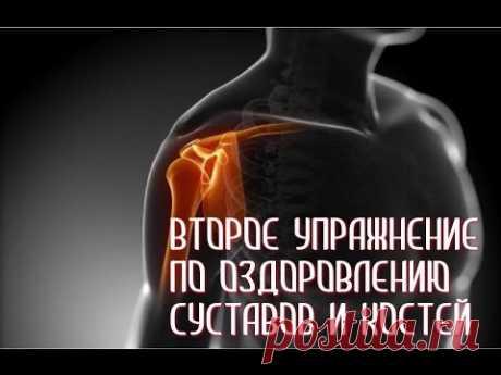 Второе упражнение по оздоровлению суставов и костей.         А.Маматов.