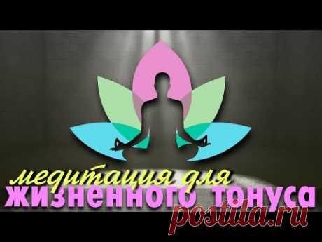 Поднятие жизненного тонуса. Медитация повышения силы