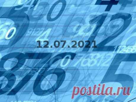 Нумерология иэнергетика дня: что сулит удачу 12июля 2021 года Наступает новая неделя. Понедельник для многих изнас является сложным днем. Нумерологи рассказали, каким будетнастроение чисел ичего отних сегодня стоит ожидать.