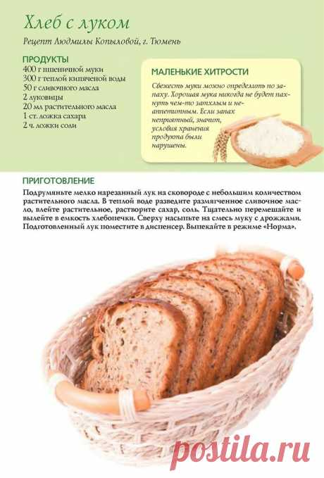 Хлеб с луком в хлебопечке