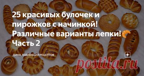 25 красивых булочек и пирожков с начинкой! Различные варианты лепки!🥐 Часть 2