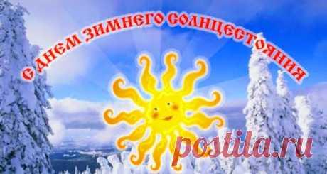День зимнего солнцестояния в 2020 году: какого числа, дата