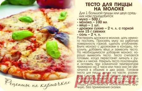 #рецепт #тесто #пицца #молоко