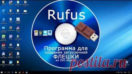 Как пользоваться Rufus: ПОШАГОВАЯ инструкция + видео. Как создать загрузочную флешку windows 7, windows 10