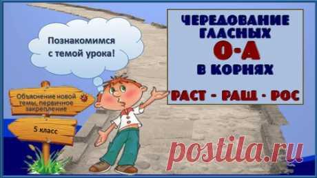 Чередование гласных О – А в корне -раст- – -рос- - Русский язык 5 класс