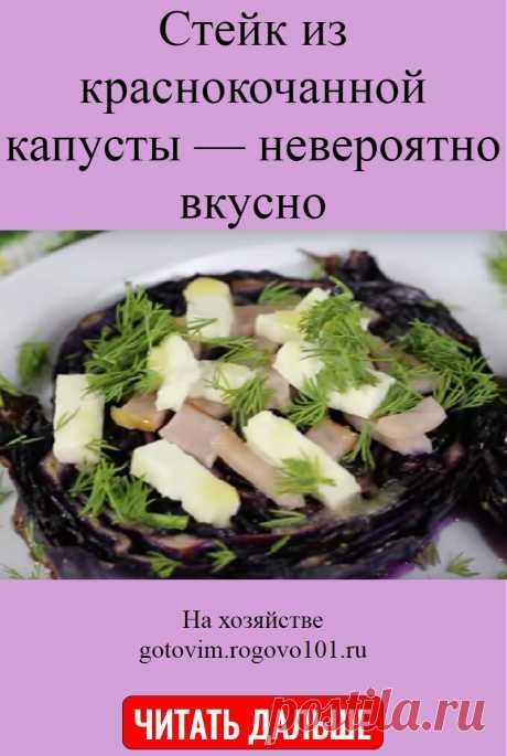 Стейк из краснокочанной капусты — невероятно вкусно