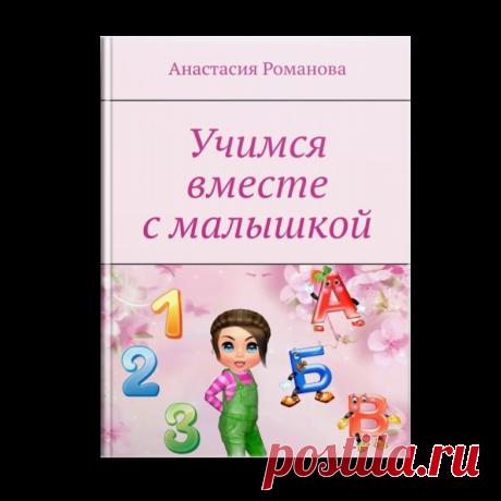 Потрясающая детская книжка: «Учимся вместе с малышкой» для детей и их родителей. Это добрая обучающая книжечка прекрасно подойдет для обучения малышей. С ее помощью ваш ребенок будет учить алфавит, цифры, фигуры, цвета и животных.