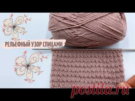 Узор спицами для шапок, кардиганов и свитеров. Рельефный узор спицами. Мастер класс. Knitting patern