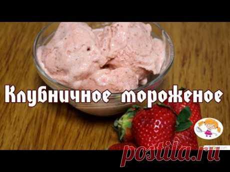 Клубничное мороженое - как легко приготовить в домашних условиях!