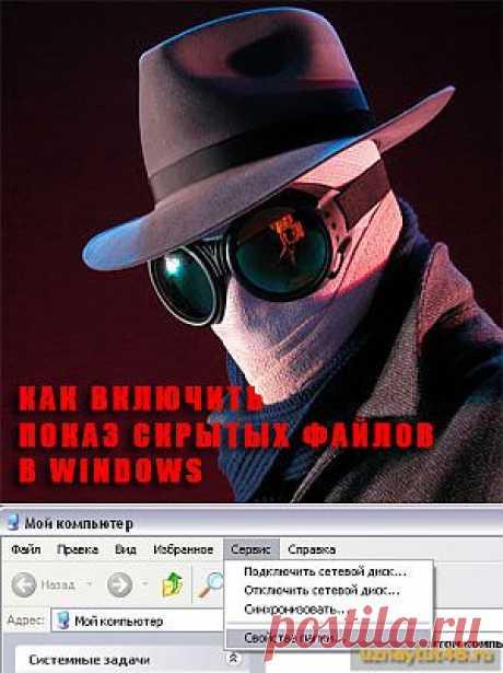 Как включить показ скрытых файлов в Windows..
