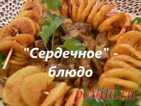 Блюдо из говяжьего сердца
