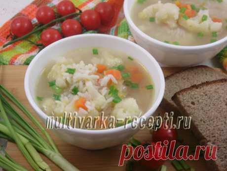 Готовим в мультиварке суп с рисом, цветной капустой и овощами. Это будет отличный обед, как для детей, так и для взрослых.