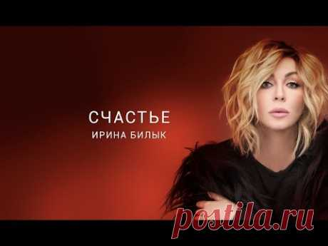 Ирина Билык - Счастье (Live) - YouTube