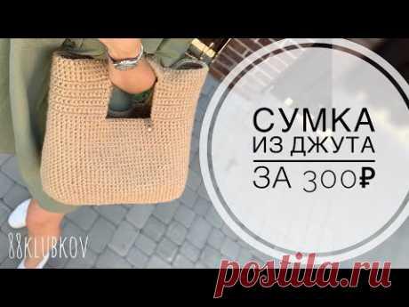 Стильный шоппер из джута, с квадратными ручками, пляжная двусторонняя сумка
