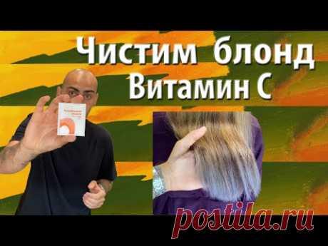 Как почистить Блонд / Витамин С