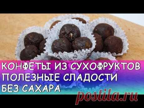 Диетические полезные конфеты без сахара / ПП рецепт