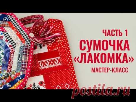 "Сумочка ""Лакомка"". Часть 1"