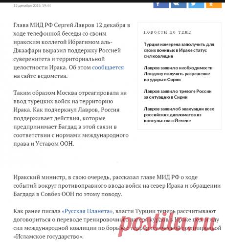 Лавров заявил о поддержке суверенитета и целостности Ирака - Русская планета