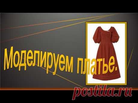 Моделируем платье.