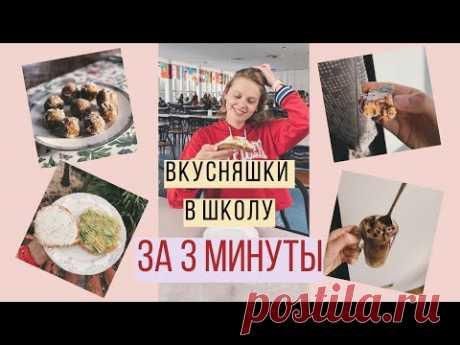 ПЕРЕКУСЫ В ШКОЛУ🌯🍪 ТОП 5 ИДЕЙ!