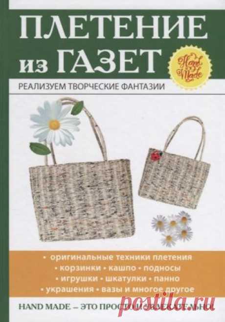 Плетение из газет (Егорова И.) – купить книгу с доставкой в интернет-магазине «Читай-город». ISBN: 9785386113438.
