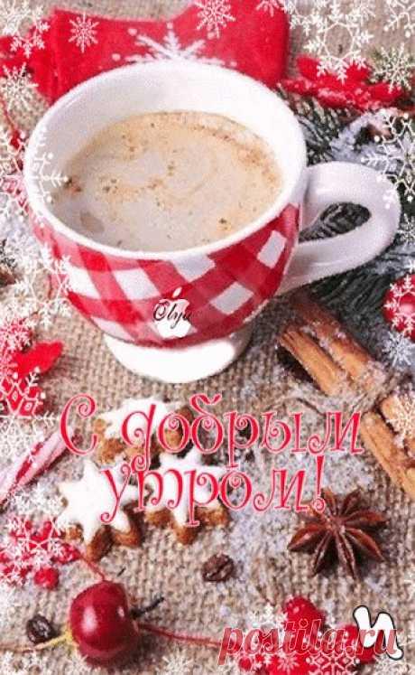 Доброе утро! Отличного дня и прекрасного настроения!