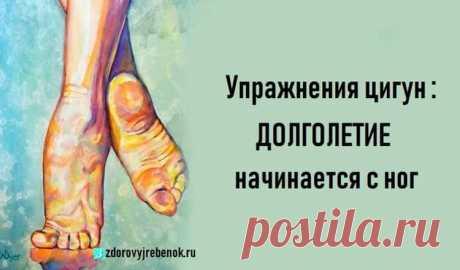 Упражнения цигун : Долголетие начинается с ног Упражнения цигун : Долголетие начинается с ног.По мнению древних, старость начинается не с морщин на лице,а с болезней ног,и поднимается выше