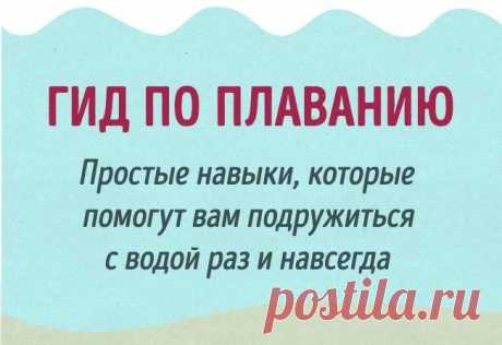 Полный гид для тех, кто хочет научиться плавать как рыба в воде