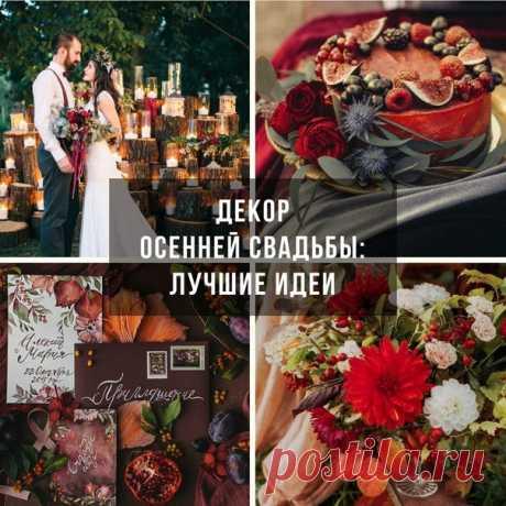 Свадьба осенью: идеи для декора weddywood.ru/svadba-osenju-idei-dlja-dekora