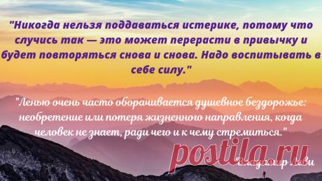 Лучшие мысли всех времен. Смысл жизни в двух словах | КНИГА ЖИЗНИ  | Яндекс Дзен