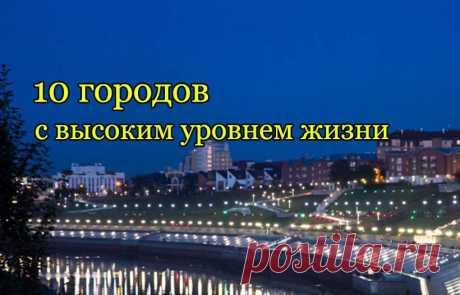 Названы 10 городов России с высоким качеством жизни