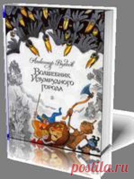 Волшебник Изумрудного города. Старая, старая сказка, но до сих пор имеет большую популярность среди маленьких читателей. А формат 3D - эффект перелистывающих страниц - добавляет красочность самой книги.