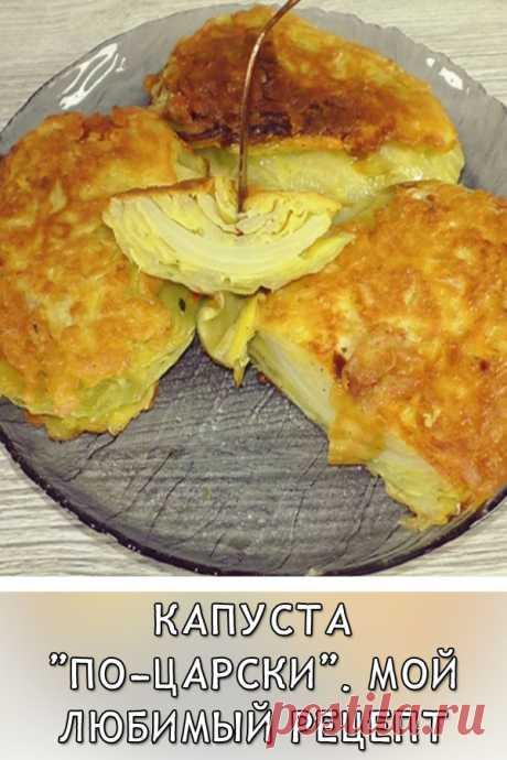 Капуста «По-царски». Мой любимый рецепт очень вкусной капусты Я вообще большой любитель капусты, могу есть её в любом виде (надеюсь Вы тоже). Обожаю салаты из свежей капусты, квашенную тоже люблю, борщи очень уважаю и тушёную ем с удовольствием. Однажды приготовила капусту по сегодняшнему рецепту и этот рецепт стал моим любимчиком.