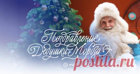 Ваше именное поздравление от Дедушки Мороза Создайте новогоднее чудо за пару секунд благодаря технологиям Mail.ru