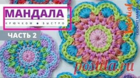 Мандала Крючком Видео Урок. Часть 2. Тамбурный шов крючком.Crochet Mandala Tutorial.